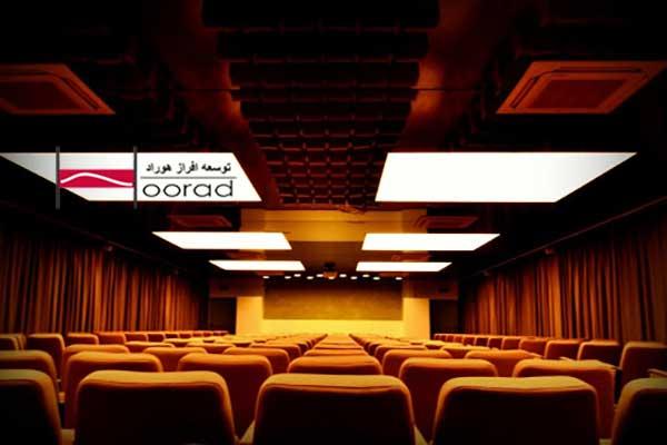 سقف کشسان سالن تئاتر